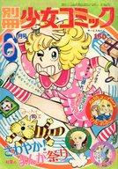 付録付)別冊少女コミック 1972年6月号