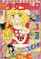 別冊少女コミック 1972年12月号