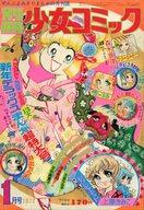別冊少女コミック 1973年1月号