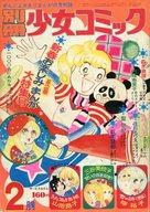 別冊少女コミック 1973年2月号