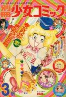 別冊少女コミック 1973年3月号