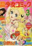 別冊少女コミック 1974年3月号