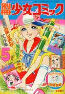 付録付)別冊少女コミック 1974年5月号