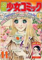 別冊少女コミック 1976年11月号