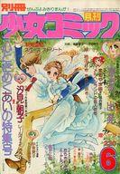別冊少女コミック 1977年6月号