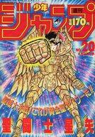 ランクB)週刊少年ジャンプ 1987年4月27日号 No.20