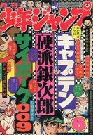 月刊少年ジャンプ 1976年6月号