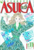付録付)月刊あすか 1988年11月号 ASUKA