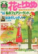 付録付)花とゆめ 1977年5月30日号