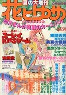 花とゆめ 1979年9月10日号