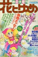 花とゆめ 1980年11月30日号