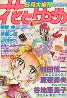 花とゆめ 1982年5月10日号