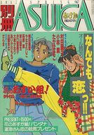 別冊あすか 1987 SPRING ASUKA