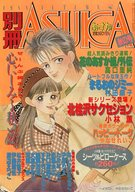 付録付)別冊あすか 1988 AUTUMN ASUKA