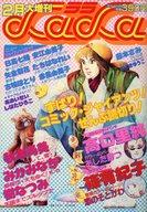 LaLa 1981年2月大増刊号 ララ