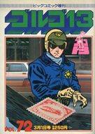 ゴルゴ13 ビッグコミック増刊 1989年3月1日号 VOL.72