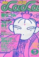 LaLa 1989年3月号 ララ