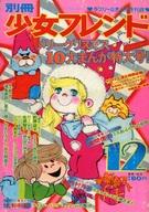 別冊少女フレンド 1973年12月号