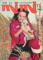 月刊ミミ 1976年11月号 mimi