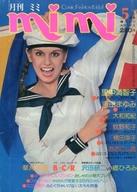 月刊ミミ 1977年5月号 mimi