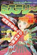 ひとみコミックコレクション ミステリー 1993年8月30日号