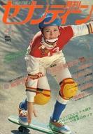 月刊セブンティーン 1978年4月号