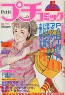 プチコミック 1982年5月号