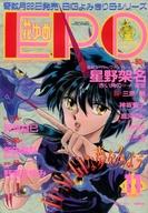 付録付)花ゆめEPO 1988年11月号 エポ