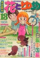 花とゆめ 1976年7月5日号