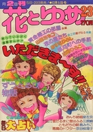 花とゆめ 1975年12月5日号