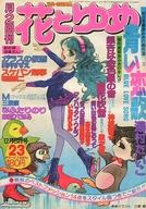 花とゆめ 1976年12月5日号