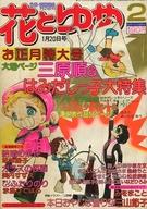花とゆめ 1977年1月20日号