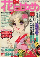 付録付)花とゆめ 1978年1月20日号