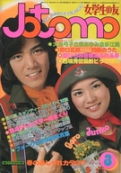 付録付)Jotomo 1976年3月号