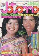 付録付)Jotomo 1976年8月号