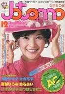 付録無)Jotomo 1976年12月号