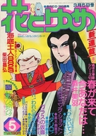 付録付)花とゆめ 1980年3月5日号