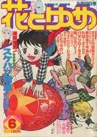 花とゆめ 1980年3月20日号