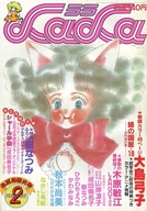 付録無)LaLa 1984年2月号 ララ