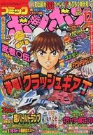付録無)コミック ボンボン 2001年12月号