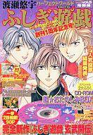 CD付)ふしぎ遊戯 2005/6 vol.5