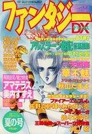 ファンタジーDX 1993年 夏の号