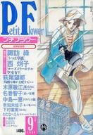 プチフラワー 1994年9月号
