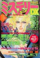 ミステリーDX 1994年11月号