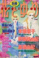 別冊 花とゆめ 1994年11月号