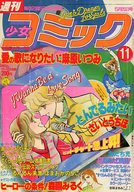 週刊少女コミック 1982年5月20日号 11