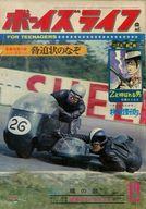 ボーイズライフ 1967年12月号