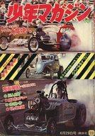ランクB)週刊少年マガジン 1969年6月29日号 27