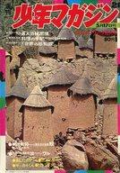 ランクB)週刊少年マガジン 1970年5月17日号 21