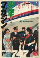 週刊少年マガジン 1970年10月11日号 42